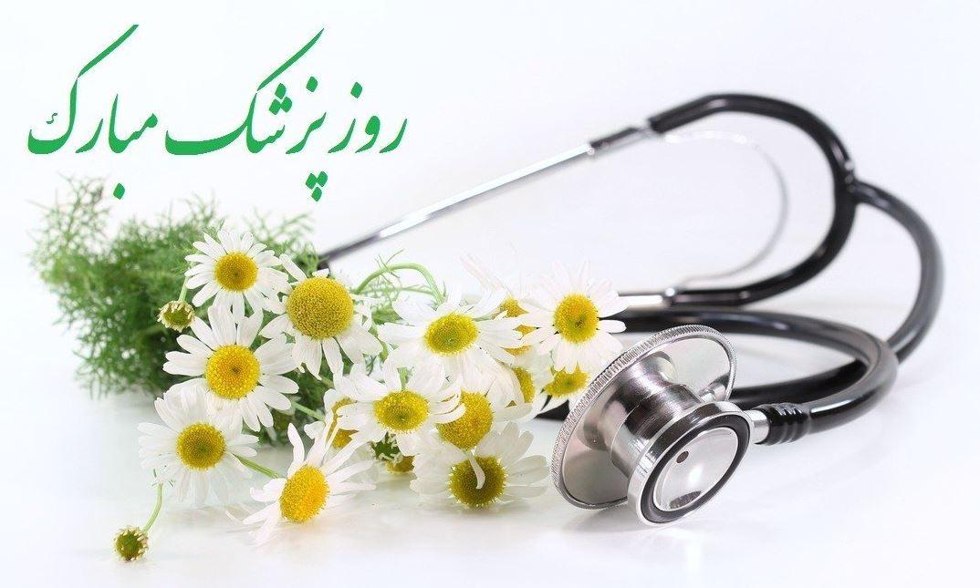 پیام تبریک مديرعامل بيمارستان به مناسبت روز پزشک